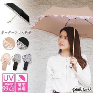 ボーダーフリル 折りたたみ傘 PINK TRICK|gigamedia2