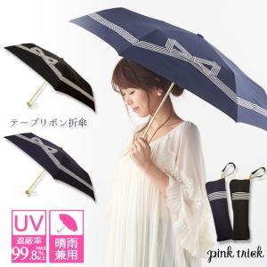 テープリボン 折りたたみ傘 PINK TRICK|gigamedia2