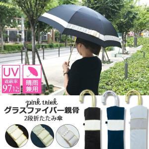 パールリボン折りたたみ 傘 PINK TRICK|gigamedia2