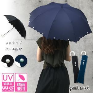 スカラップパール 折りたたみ傘 PINK TRICK|gigamedia2