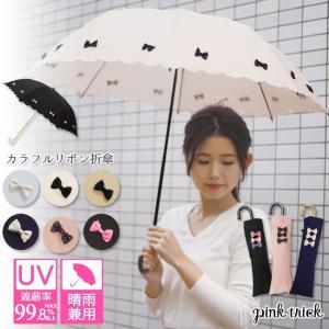 カラフルリボン 折りたたみ傘 PINK TRICK|gigamedia2