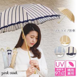 ストライプ 折りたたみ傘 PINK TRICK|gigamedia2