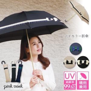 バイカラー 折りたたみ傘 PINK TRICK|gigamedia2