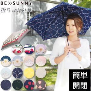 スリム3段折りたたみ傘 BE SUNNY ビーサニー|gigamedia2