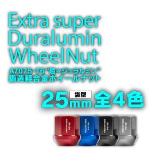 超々ジュラルミンナット レーシングナット ホイールナット 鍛造 袋型 25mm 16本 4穴用
