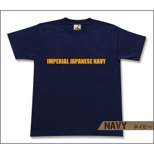 キングストン弁 半袖 Tシャツ 日本軍 海軍 ミリタリー メンズ