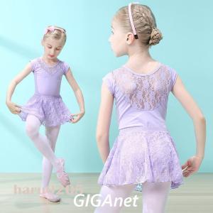 バレエ レオタード 子供 ジュニア ダンス 衣装 キッズ バレエ ワンピース 半袖 レース スカート...