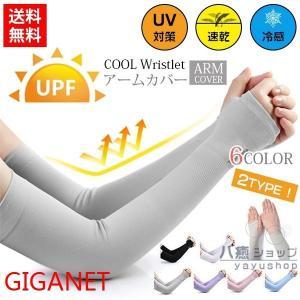 アームカバーUVカットひんやり涼感冷感紫外線対策日焼け対策日焼け止めUV手袋手ぶくろ男女兼用2タイプの画像