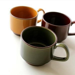 マグカップ おしゃれ モダン シンプル 磁器 日本製 美濃焼 スタッキングマグカップ 3カラー|gigiliving