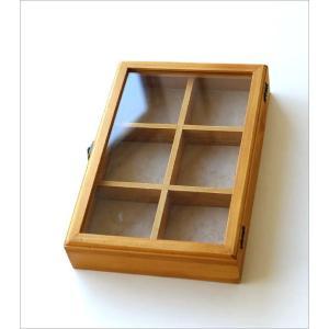 コレクションボックス 木製 ショーケース コレクションケース 卓上 アクセサリーケース 小物入れ ふた付き 収納ケース 仕切り 格子 コレクションボックス gigiliving 06