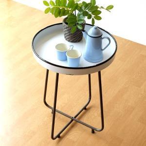 トレイテーブル ホーロー サイドテーブル 白 ホワイト おしゃれ 丸テーブル レトロ アンティーク かわいい 花台 フラワースタンド 琺瑯のトレイテーブル|gigiliving