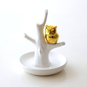 リングスタンド 陶器 リングホルダー 指輪 収納 アクセサリースタンド トレイ 白 ホワイト 鍵置き 鍵掛け キートレイ 陶器のリングスタンド ふくろう gigiliving