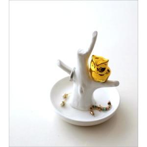 リングスタンド 陶器 リングホルダー 指輪 収納 アクセサリースタンド トレイ 白 ホワイト 鍵置き 鍵掛け キートレイ 陶器のリングスタンド ふくろう gigiliving 02