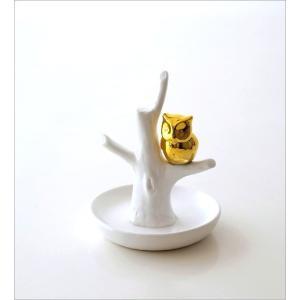 リングスタンド 陶器 リングホルダー 指輪 収納 アクセサリースタンド トレイ 白 ホワイト 鍵置き 鍵掛け キートレイ 陶器のリングスタンド ふくろう gigiliving 04