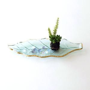 トレー トレイ ガラス おしゃれ 小物トレイ アクセサリートレイ 小物入れ インテリア お皿 プレート 卓上 ディスプレイ リーフガラストレイ|gigiliving