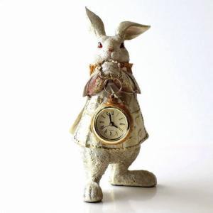 置時計 置き時計 おしゃれ かわいい うさぎ 置物 雑貨 オブジェ インテリア 可愛い 卓上 懐中時計 アナログ レトロラビットの置物 アリスクロック|gigiliving