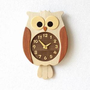 壁掛け時計 壁掛時計 掛け時計 掛時計 ふくろう 振り子 おしゃれ 木製 無垢材 木 ウォールクロック デザイン かわいい ナチュラル ウッドふくろう掛け時計|gigiliving