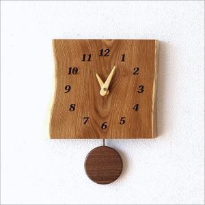 壁掛け時計 壁掛時計 掛け時計 掛時計 おしゃれ 振り子 木製 無垢材 天然木 ウッド ウォールクロック シンプル ナチュラル 和 和風 木の振り子時計 エンジュ|gigiliving
