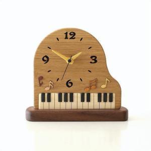 置き時計 置時計 おしゃれ アナログ 木製 天然木 無垢 日本製 かわいい 手作り インテリア ウッド置き時計 ピアノ|gigiliving