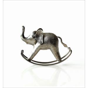 象 ゾウ 置物 オブジェ インテリア 雑貨 レトロ シルバー ロッキングゾウ|gigiliving|05