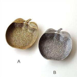 プレート トレー トレイ 真鍮 小物 皿 金属製 ゴールド シルバー レトロ りんご おしゃれ アンティーク アクセサリートレイ ブラスアップルプレート2カラー|gigiliving