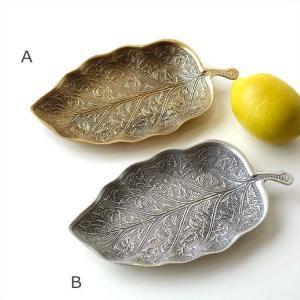 プレート トレー トレイ 真鍮 小物 皿 金属製 ゴールド シルバー レトロ 葉っぱ おしゃれ アンティーク アクセサリートレイ ブラスリーフプレート2カラー|gigiliving