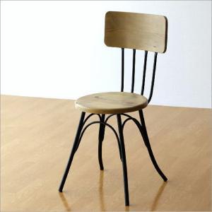 一人掛けチェアー 1人掛け 椅子 木製 アイアン 天然木 おしゃれ シンプル デザイン モダン ナチュラル ウッド&アイアンチェアーの写真