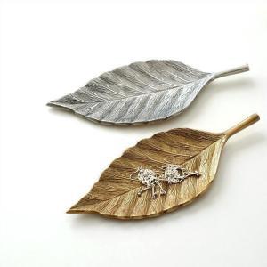アンティークな雰囲気のある 小さなブラスプレートは 型押しの繊細な模様が綺麗です  アクセサリーを入...