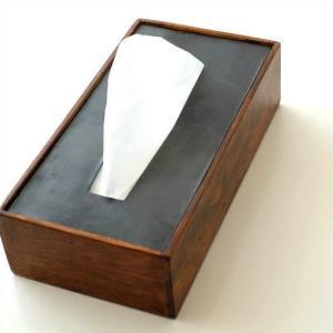 ティッシュケース 木製 アイアン おしゃれ シンプル 木 インテリア アジアン アンティーク シンプル モダン シーシャムとアイアンのティッシュボックス B