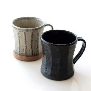 マグカップ 陶器 おしゃれ 和モダン 和食器 コーヒーカップ カフェ 瀬戸焼 日本製 焼き物 めんとりマグ2カラー|gigiliving