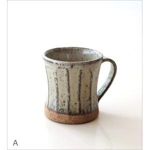 マグカップ 陶器 おしゃれ 和モダン 和食器 コーヒーカップ カフェ 瀬戸焼 日本製 焼き物 めんとりマグ2カラー|gigiliving|04