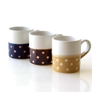 マグカップ かわいい ドット 水玉 おしゃれ 陶器 美濃焼 日本製 可愛い コーヒーカップ コーヒーマグカップ 掛け分けドットマグ3カラー|gigiliving
