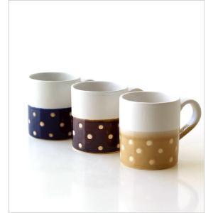 マグカップ かわいい ドット 水玉 おしゃれ 陶器 美濃焼 日本製 可愛い コーヒーカップ コーヒーマグカップ 掛け分けドットマグ3カラー|gigiliving|02
