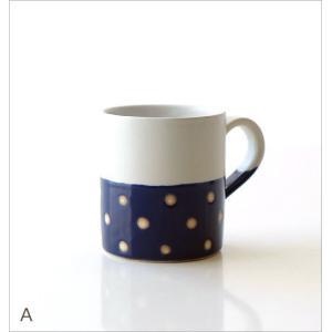 マグカップ かわいい ドット 水玉 おしゃれ 陶器 美濃焼 日本製 可愛い コーヒーカップ コーヒーマグカップ 掛け分けドットマグ3カラー|gigiliving|04