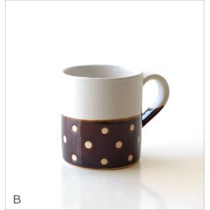 マグカップ かわいい ドット 水玉 おしゃれ 陶器 美濃焼 日本製 可愛い コーヒーカップ コーヒーマグカップ 掛け分けドットマグ3カラー|gigiliving|05