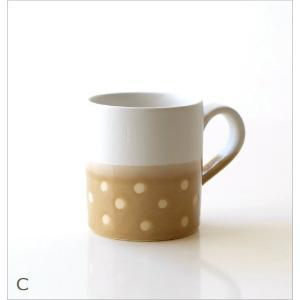 マグカップ かわいい ドット 水玉 おしゃれ 陶器 美濃焼 日本製 可愛い コーヒーカップ コーヒーマグカップ 掛け分けドットマグ3カラー|gigiliving|06