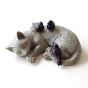 可愛い情景が伝わる ネコと小鳥の置物です  いつも仲良しのネコと小鳥 すやすや、気持ちよさそうなネコ...