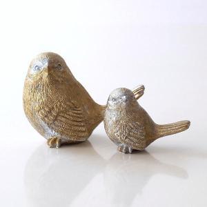 ふっくら毛並みの親子鳥 控えめなゴールドカラーの おしゃれな小鳥の親子です  それぞれ、置き方を変え...