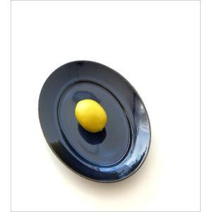 皿 プレート おしゃれ 楕円 オーバル お皿 シンプル モダン 和食器 和モダン 陶器 美濃焼 楕円盛り皿 ディープブルー gigiliving 02
