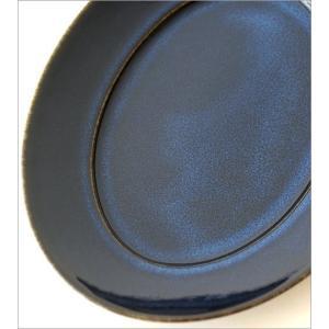 皿 プレート おしゃれ 楕円 オーバル お皿 シンプル モダン 和食器 和モダン 陶器 美濃焼 楕円盛り皿 ディープブルー gigiliving 03