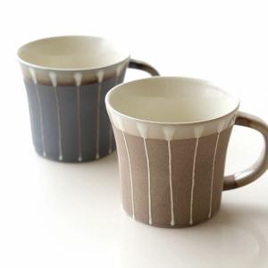 マグカップ 陶器 日本製 美濃焼 おしゃれ かわいい 和モダン 焼き物 つつみマグ 2カラー|gigiliving