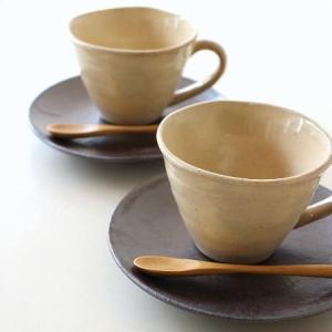 カップ&ソーサー おしゃれ 陶器 和食器 コーヒーカップ セット 日本製 美濃焼 キナリカップ&ソーサー2個セット|gigiliving