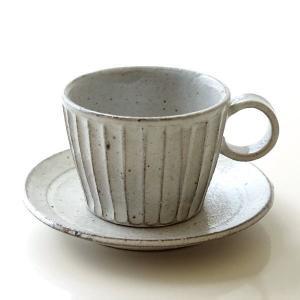 コーヒーカップ&ソーサー 陶器 おしゃれ 和食器 カップ&ソーサー 美濃焼 日本製 焼き物 粉引き細削ぎ碗皿|gigiliving