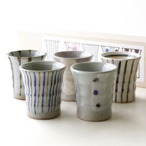 湯のみ5客セット 湯呑み茶碗 来客用 ミニカップ5個セット|gigiliving