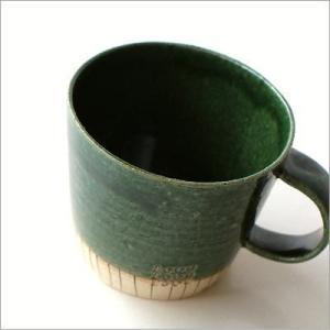 マグカップ 陶器 おしゃれ コーヒーカップ コップ 美濃焼 織部 大きい 日本製 グリーンマグ gigiliving