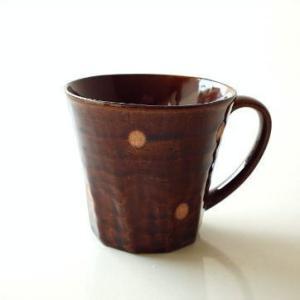 マグカップ おしゃれ 陶器 美濃焼 コーヒーカップ 和風 素朴なマグカップ C|gigiliving