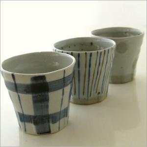 陶器 フリーカップ 美濃焼 コーヒーカップ ティーカップ 湯のみ 素朴なフリーカップ3個セット|gigiliving