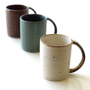 マグカップ おしゃれ 陶器 日本製 美濃焼 和モダン 焼き物 シンプルストレートマグ 3カラー|gigiliving