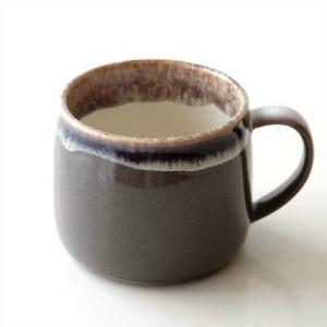 マグカップ 陶器 おしゃれ 和 シンプル 美濃焼 日本製 カフェ 和風 モダン 渋い デザイン 釉薬 焼き物 陶芸 コーヒーカップ 和食器 レトロマグ メルティブラウン|gigiliving