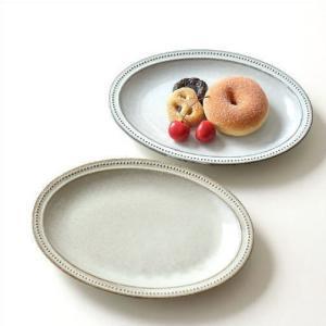 お皿 プレート 楕円形 中皿 陶器 かわいい おしゃれ シンプル モダン 和風 洋風 美濃焼 日本製...